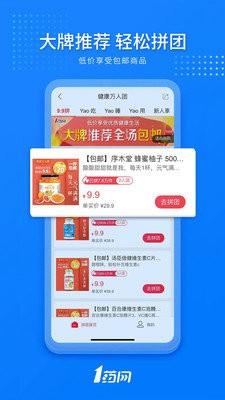 1号药网app手机版
