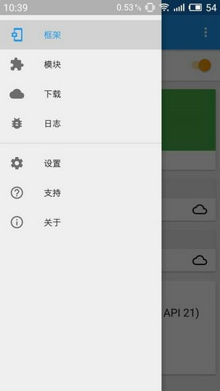 xposed官网中文版9.0下载