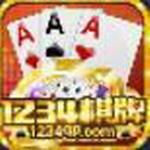 1234棋牌斗地主官网版