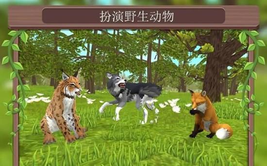 在线3d动物模拟器无限金币钻石版