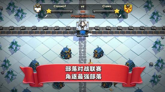 部落冲突九游官方正版