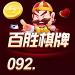 百胜棋牌092net官方登录入口