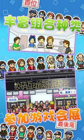 游戏开发物语游戏下载