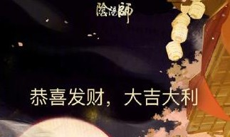 阴阳师春节限定微信红包在哪里领取 阴阳师春节限定微信红包领取方法
