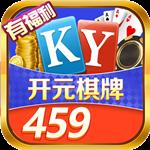 开元459棋牌最新版