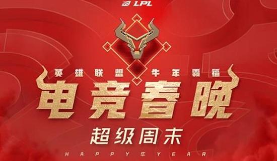 LPL红包封面怎么领取 LPL春节特别款红包封面领取方法一览