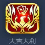 大吉大利棋牌救济金6元版