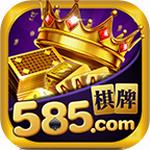585棋牌安卓最新版