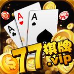 77棋牌vip最新版