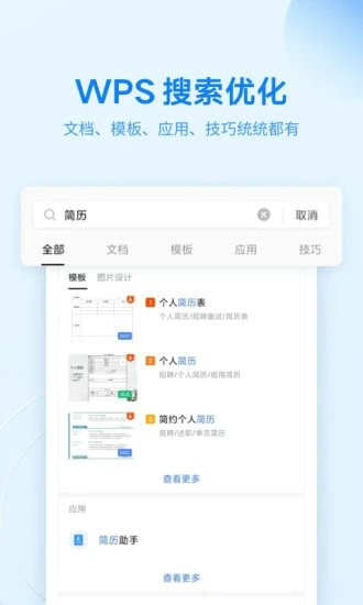 wps office2021官方下载