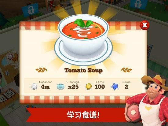 餐厅物语2中文版无限钻石金币版