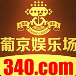 340com棋牌官方安卓版