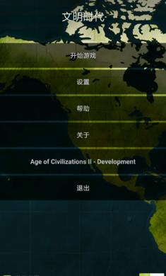 文明时代1官方版