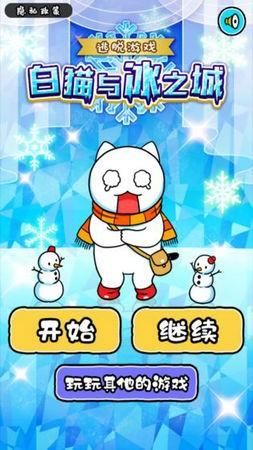 白猫与冰之城中文破解版