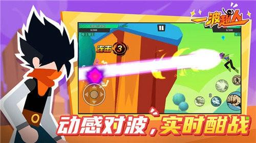 一波超人游戏下载破解版