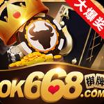 ok688棋牌com最新版