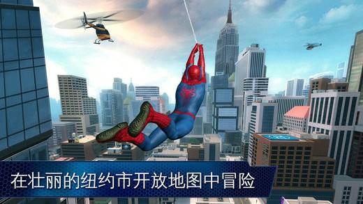 超凡蜘蛛侠2安卓中文版