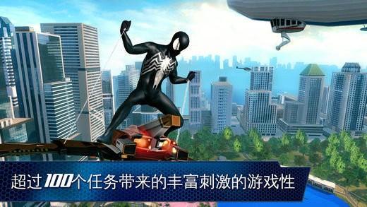 超凡蜘蛛侠2手机游戏下载