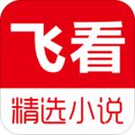 飞看小说app手机版