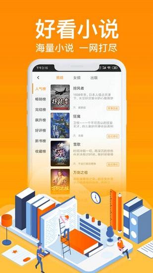 飞看小说app下载
