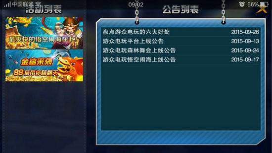 游众电玩电玩游戏平台可提现版
