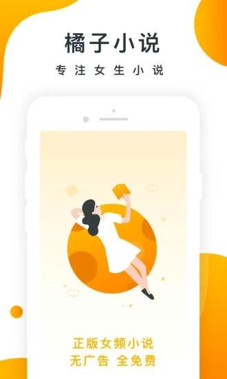 橘子小说app手机版