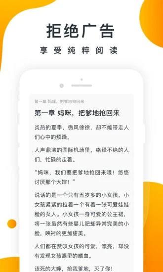 橘子小说app下载安装