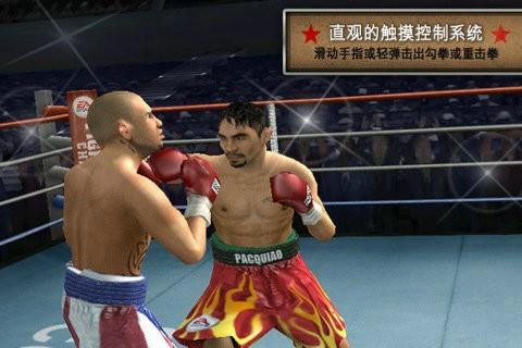 拳击之夜最新版下载