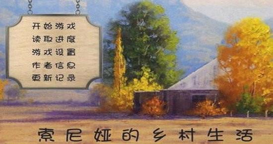 妈妈的乡村生活安卓汉化版