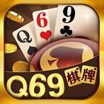 q69棋牌官网网页版