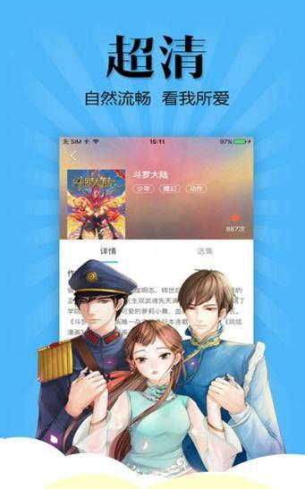 枫牙漫画app手机版