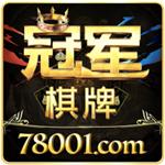 78001冠军棋牌官方版