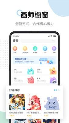 米画师app下载