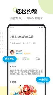 米画师app官方手机版