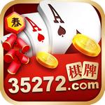 35272官网棋牌手机版
