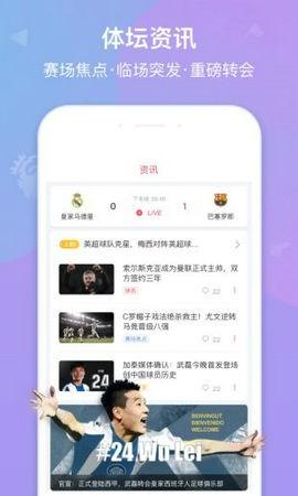 雷速体育app下载