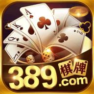 389com棋牌官网版