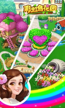 彩虹岛花园下载手机版