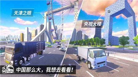 中国卡车之星2021破解版