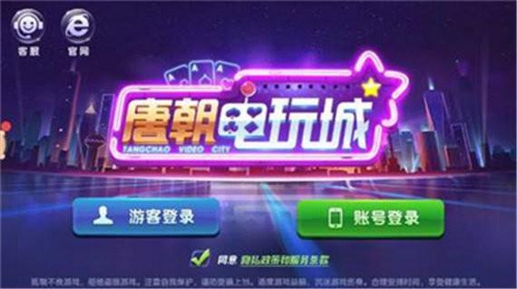 唐朝电玩城2020红包版