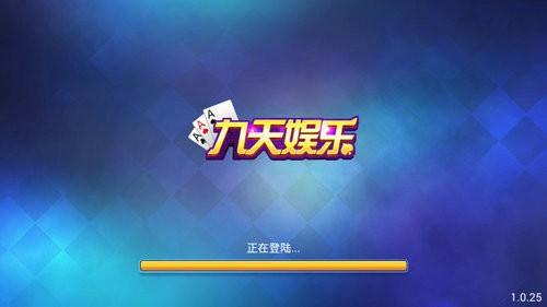 九天娱乐游戏官网版