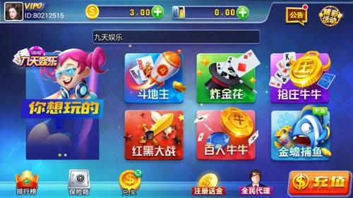 九天娱乐app75775下载