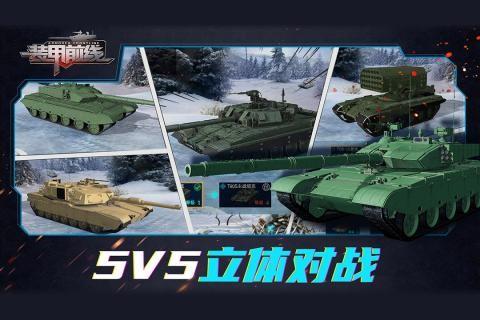 装甲前线无限金币版