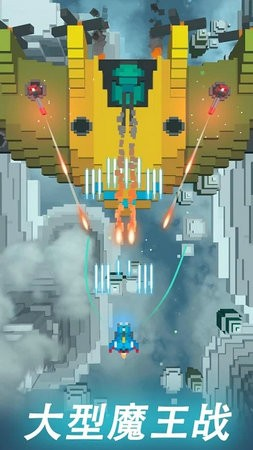 像素飞机大战最新破解版