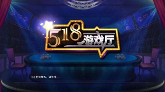 518游戏厅安卓官网版