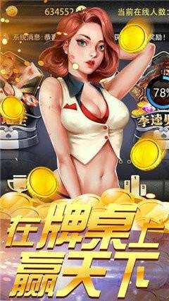 金花游戏免费下载