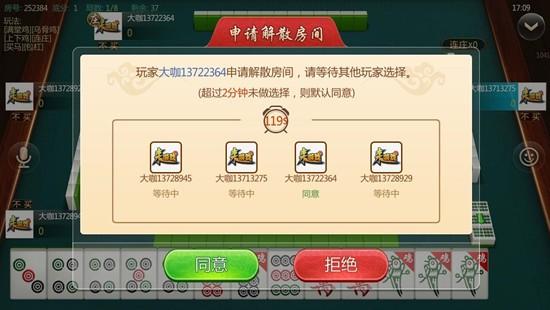 丹东约战麻将官方版