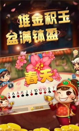 金辉棋牌每天送6元官网版