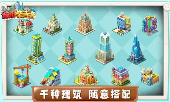 城市缔造者游戏安卓版