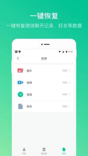 卓师兄微信恢复大师免费版